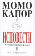 Ispovesti  - Autobiografski roman