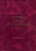 Istorija srpske književnosti