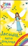 Jasmin, vila poklona