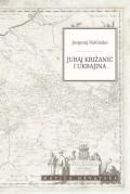 Juraj Križanić i Ukrajina