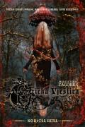 Grička vještica I - Kontesa Nera