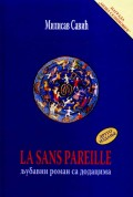 La sans pareille - Ljubavni roman sa dodacima
