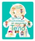 Larousse enciklopedija za mališane - Telo