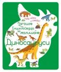 Larousse enciklopedija za mališane - Dinosaurusi