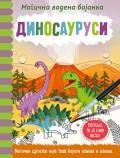 Magična vodena bojanka - Dinosaurusi