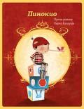 Moje male avanture - Pinokio