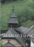 "Monografija ""Pravoslavni manastiri u Bosni i Hercegovini"", Monographs  ""Orthodox monasteries in Bosnia and Herzegovina"