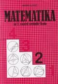 Matematika za 2. razred srednjih škola