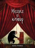Medved i klavir