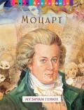 Mocart - muzički genije