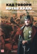 Kad govori mrtav kralj - Politička pozadina atentata na kralja Aleksandra I Karađorđevića u svetlu novih i starih činjenica