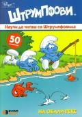 Nauči da čitaš sa Štrumpfovima - Na obali reke
