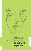 Nervus vagus i druge priče
