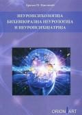 Neuropsihologija, bihevioralna neurologija i neuropsihijatrija
