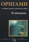 Origami - Istorija, razvoj, simbolika, priče, 20 dijagrama