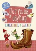 Patuljci i obućar - nalepnice i zadaci