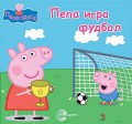 Pepa prase - Igra fudbal