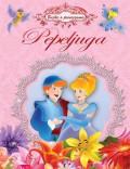 Pepeljuga  - Bajke o princezama
