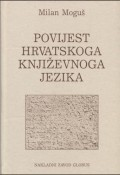 Povijest hrvatskoga književnoga jezika
