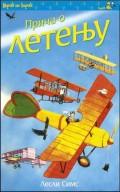 Priča o letenju