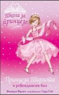 Princeza Šarlota i rođendanski bal