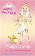 Princeza Sofija i blistavo iznenađenje