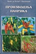 Proizvodnja paprika