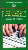 Računar u rukama poljoprivrednog proizvođača