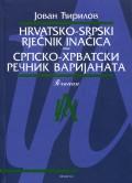 Hrvatsko - srpski rječnik inačica