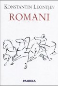 Romani: Podlipike, U zavičaju, Drugi brak
