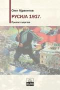 Rusija 1917 - Propast carstva