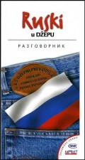 Ruski u džepu