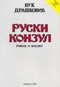 Ruski konzul - Roman o Kosovu