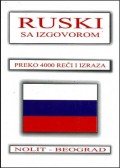 Ruski sa izgovorom
