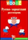Russko-Horvatskij razgovornik, turističčeskij buklet slovari