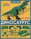 Sklopi model - Dinosaurus