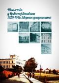 Školstvo u Vrbaskoj banovini 1929-1941