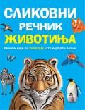 Slikovni rečnik životinja