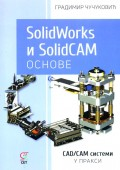 SolidWorks i SolidCAM osnove - CAD/CAM sistemi u praksi