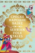 Srpske narodne bajke / Serbian Folk Tales