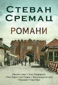 Romani - Stevan Sremac