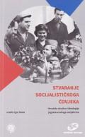 Stvaranje socijalističkog čovjeka - Hrvatsko društvo i ideologija jugoslavenskoga socijalizma
