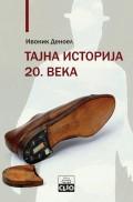Tajna istorija 20. veka