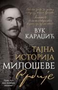 Tajna istorija Miloševe Srbije
