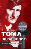 Toma Zdravković: 68 Neispričanih priča