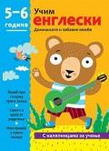 Učim engleski (5-6 godina)