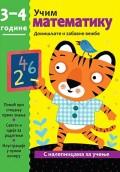 Učim matematiku (3-4 godine)