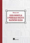 Uloga ravnatelja u promicanju kvalitete knjižničnih usluga