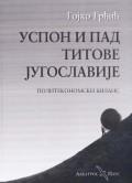 Uspon i pad Titove Jugoslavije - politekonomski bilans