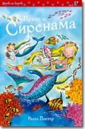 Priče o sirenama